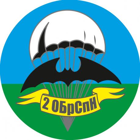 """Наклейка """"2 ОБрСпН"""""""