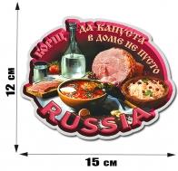 Заряжено на достаток! Хлебосольная наклейка на машину «РОССИЯ».