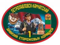 Наклейка 1 дивизия ПСКР Петропавловск-Камчатский