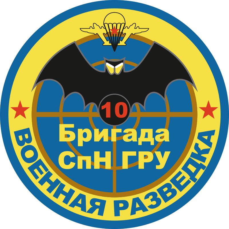 """Наклейка """"10 бригада Спецназа ГРУ"""""""