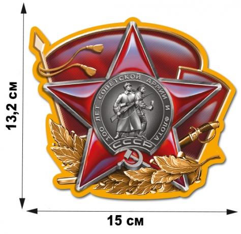 """Наклейка """"100 лет Красной Армии"""" (13,2x15 см)"""