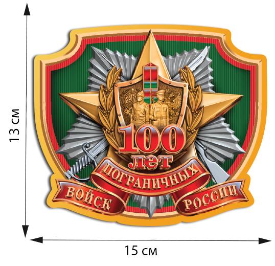 """Наклейка """"100 лет Пограничным войскам России"""" (13x15 см)"""
