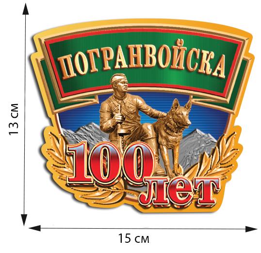 """Наклейка """"100 лет Погранвойскам"""" (13x15 см)"""