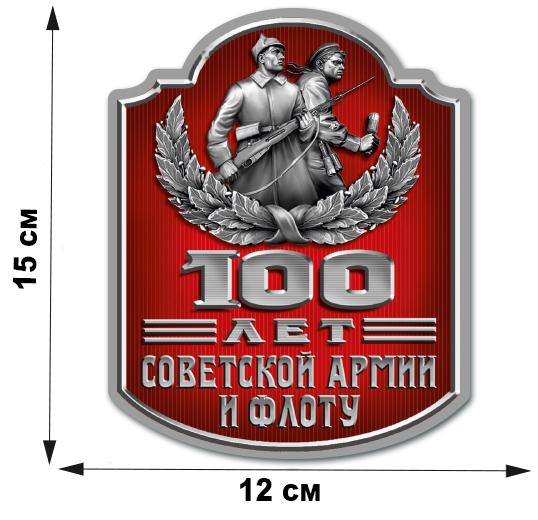 """Наклейка """"100 лет Советской Армии и Флоту"""" (15x12 см)"""