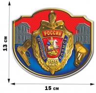 """Наклейка """"100 лет Уголовному розыску России"""" (13x15 см)"""