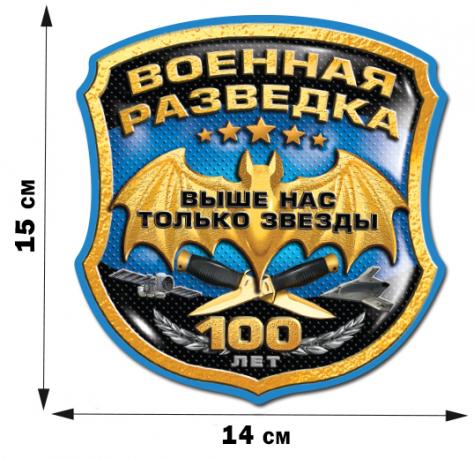 """Наклейка """"100 лет Военной разведки"""""""