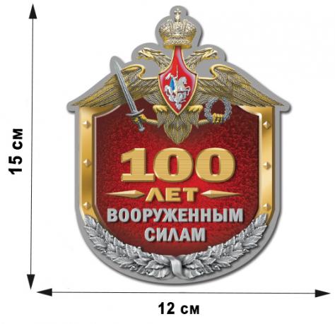 """Наклейка """"100 лет Вооруженным силам"""" (15x12 см)"""
