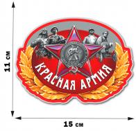 """Наклейка """"100-летие Красной Армии"""" (11x15 см)"""