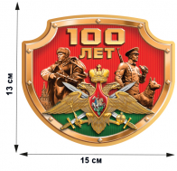"Наклейка ""100-летний юбилей Погранвойск"" (13x15 см)"