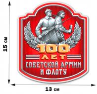 """Наклейка """"100-летний юбилей Советской Армии"""" (15x13 см)"""