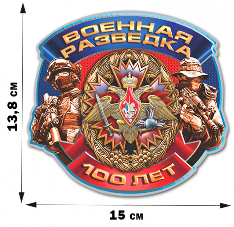 """Наклейка """"100-летний юбилей Военной разведки"""""""