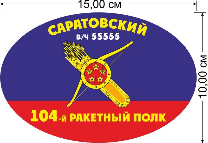 """Наклейка """"104-й Саратовский ракетный полк РВСН"""""""