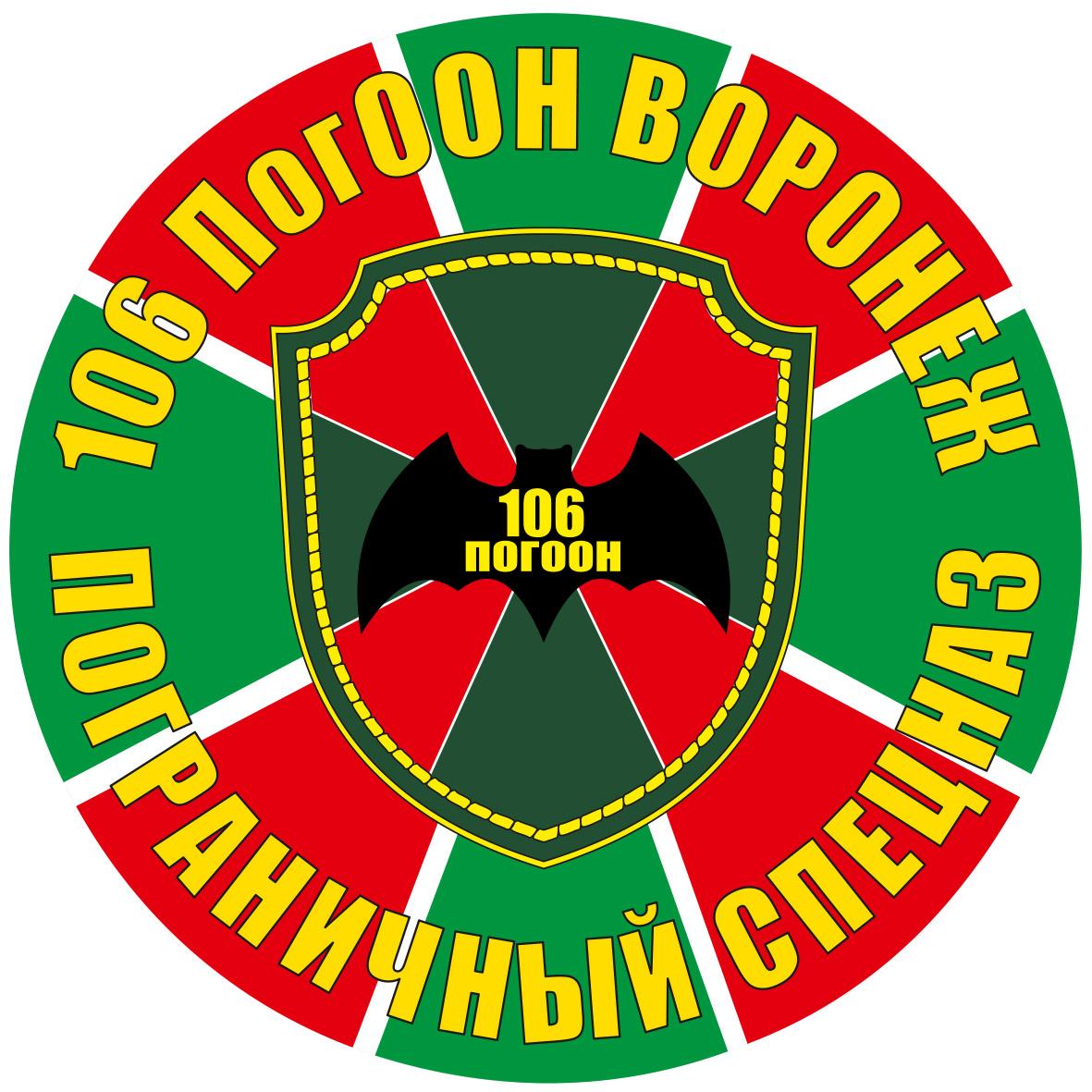 """Наклейка """"106 отряд пограничного спецназа"""""""