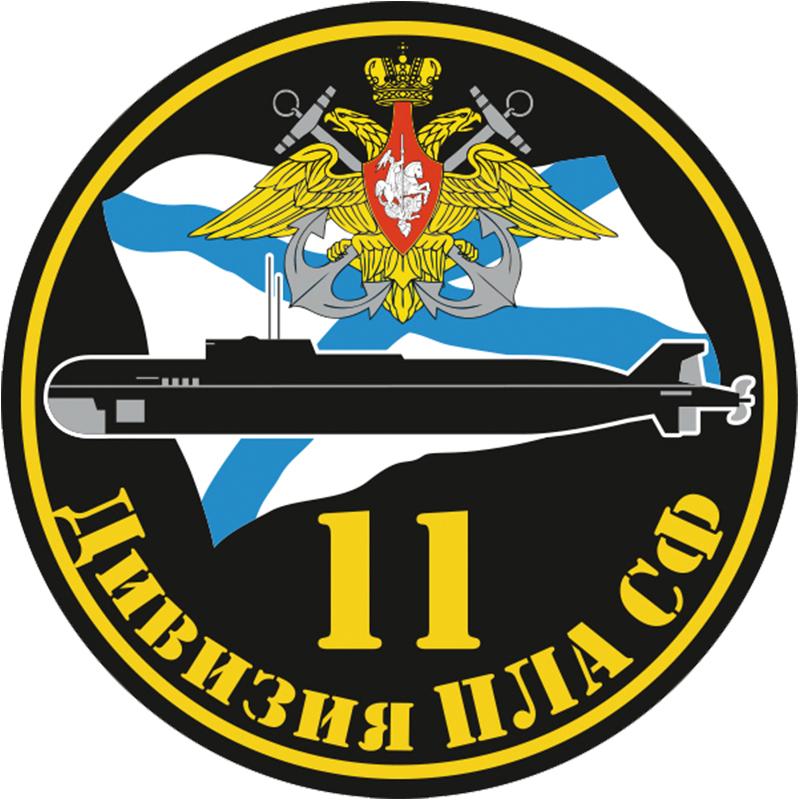 "Наклейка ""11 дивизия АПЛ СФ"""