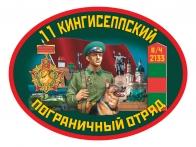 Наклейка 11 Кингисеппский пограничный отряд