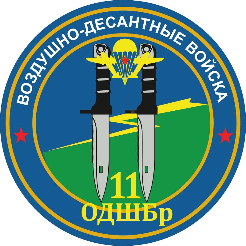 """Наклейка """"11 ОДШБр ВДВ"""""""