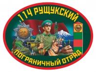 Наклейка 114 Рущукский пограничный отряд