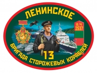 Наклейка 13 ОБСКР Ленинское