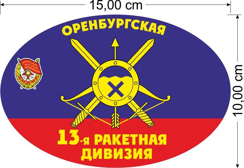 """Наклейка """"13-я Оренбургская ракетная дивизия РВСН"""""""