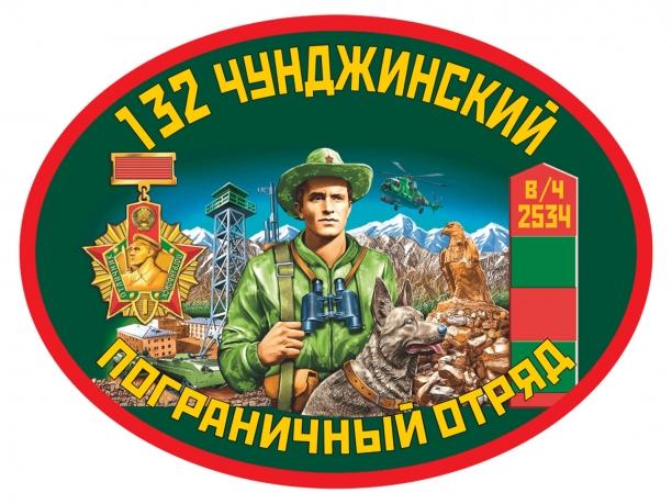 Наклейка 132 Чунджинский пограничный отряд