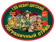 Наклейка 135 Небит-Дагский  пограничный отряд