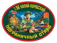 Наклейка 136 Калай-хумбский пограничный отряд