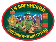 Наклейка 14 Аргунский пограничный отряд