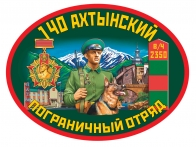 Наклейка 140 Ахтынский погранотряд