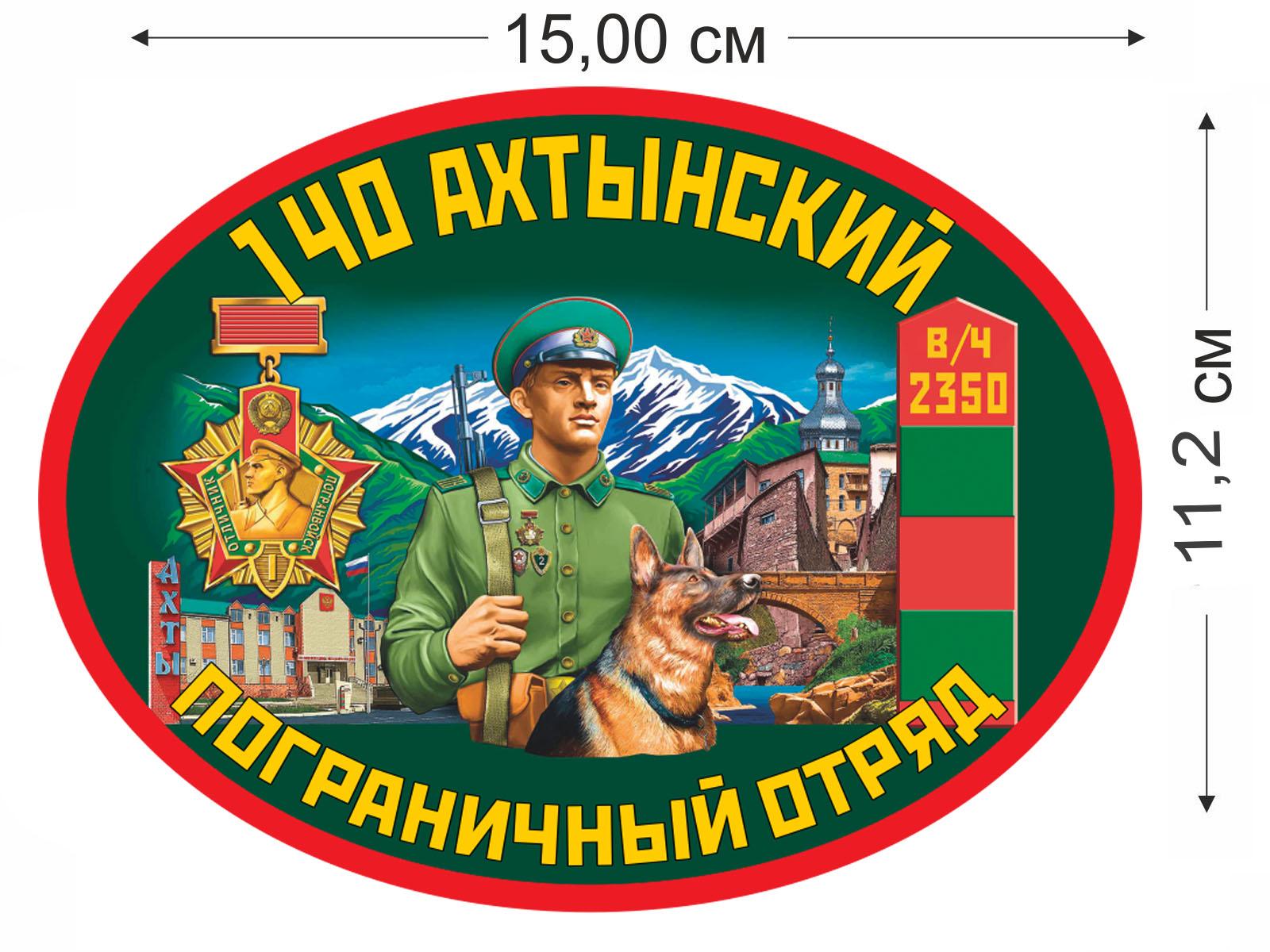 Наклейка 140 Ахтынский пограничный отряд
