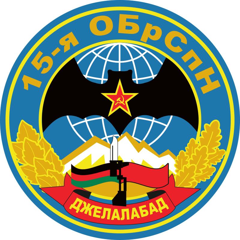 """Наклейка """"15 бригада Спецназа ГРУ"""""""
