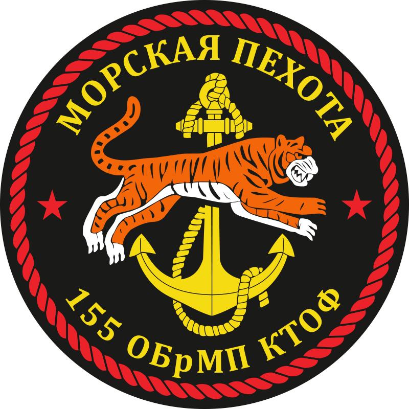 Наклейка 155 бригада Морской пехоты КТОФ
