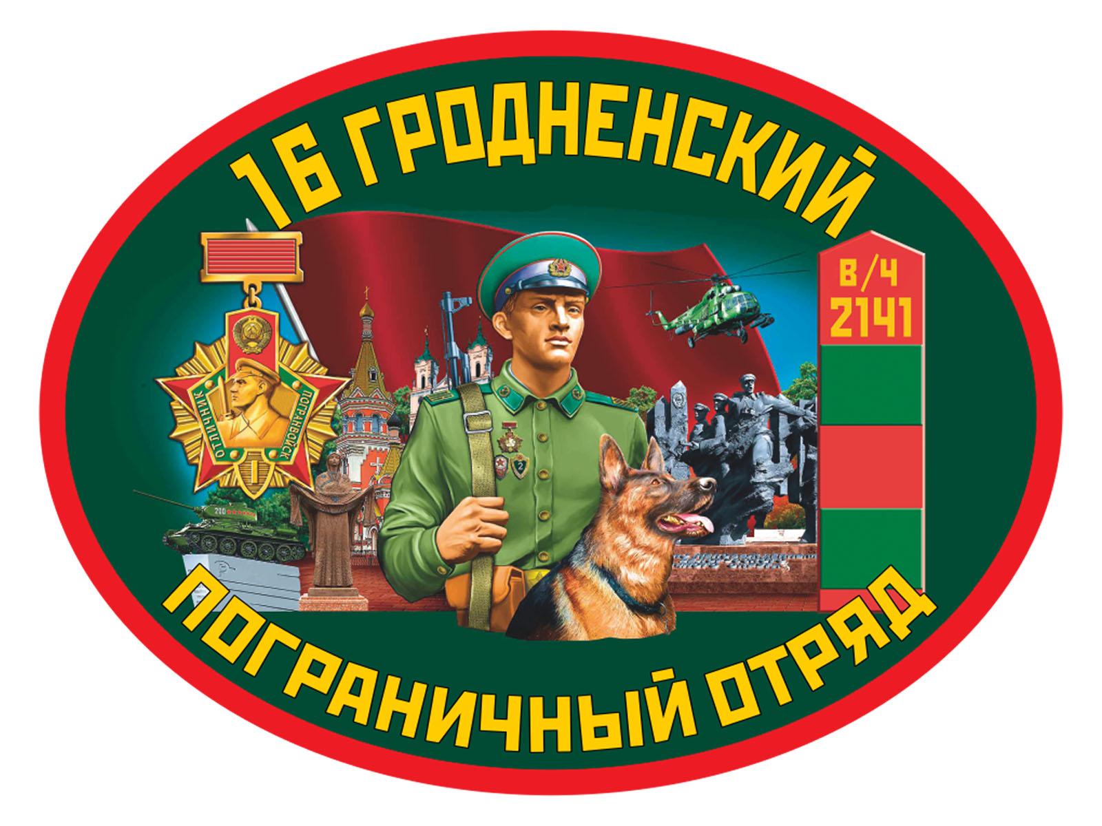 Наклейка 16 Гродненский пограничный отряд