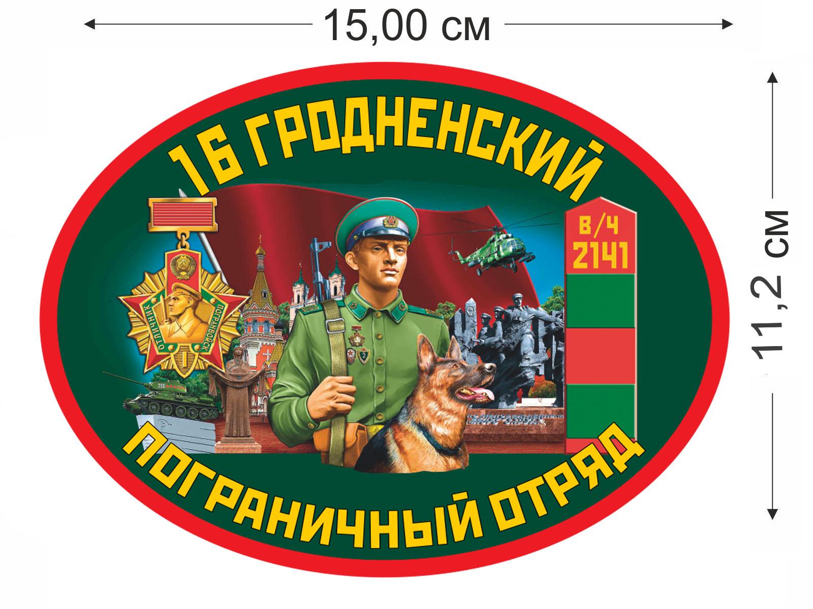Заказать наклейку 16 Гродненский погранотряд