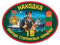 Наклейка 16 ОБрПСКР Находка