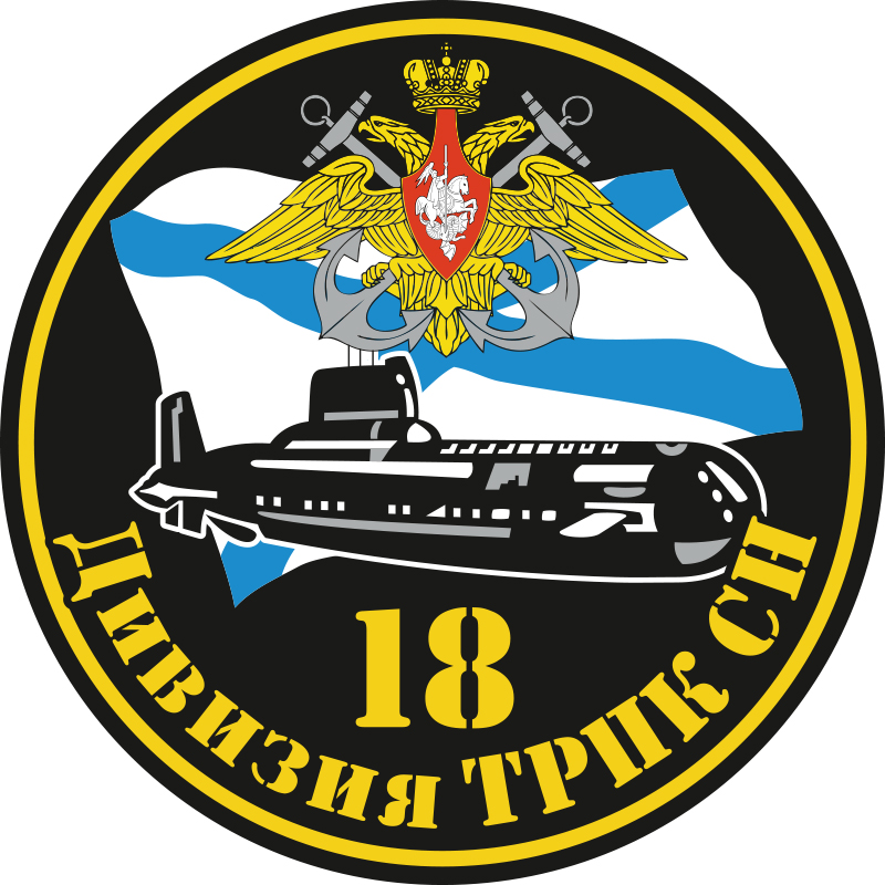 """Наклейка """"18 дивизия ТРПК СН"""""""