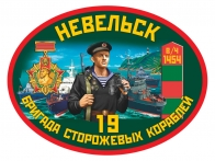 Наклейка 19 ОБСКР Невельск