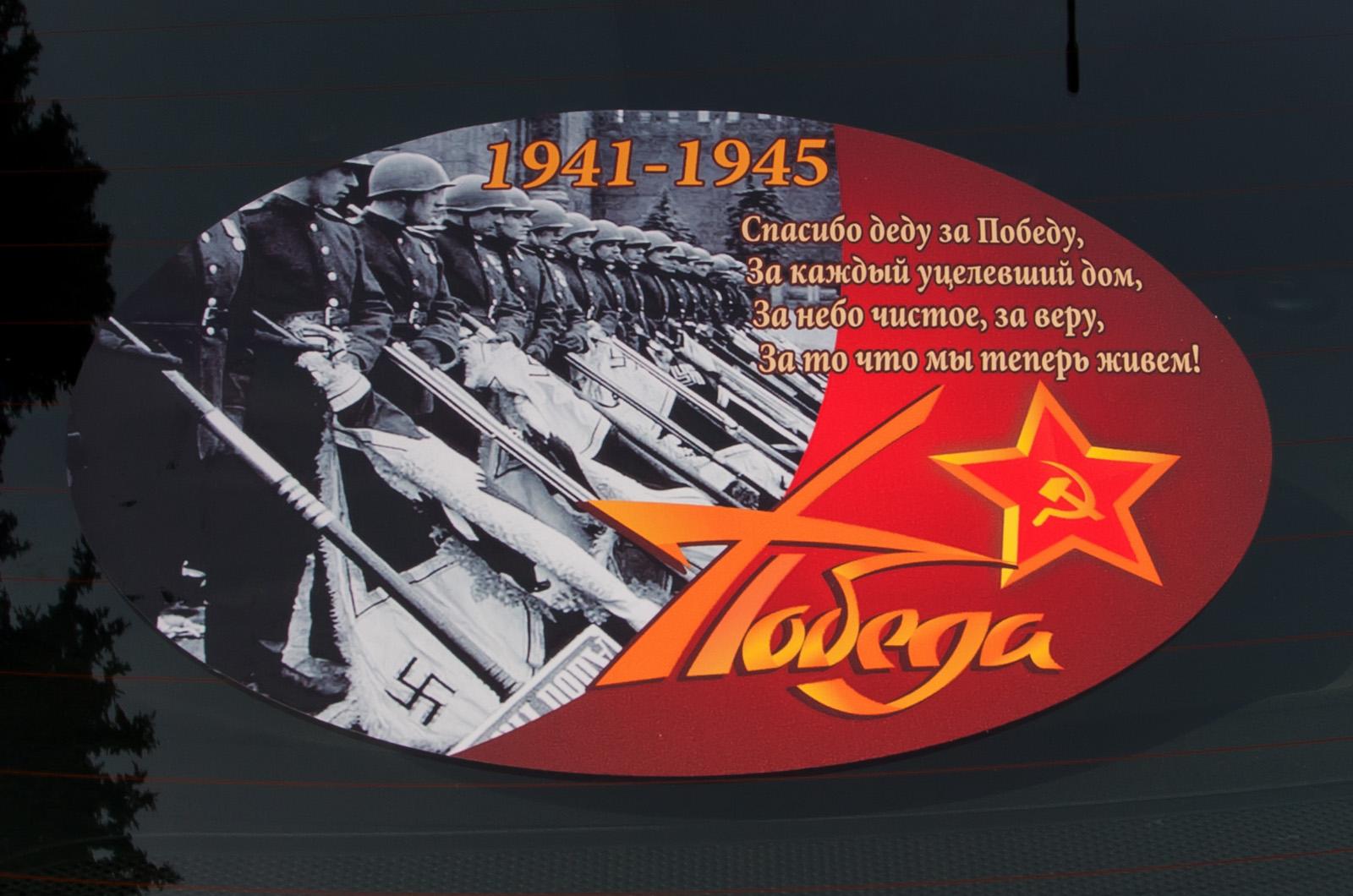 "Наклейка ""1941 - 1945"""