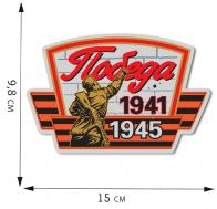 Наклейка 1941-1945 на авто