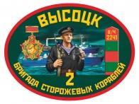 Наклейка 2 бригада сторожевых кораблей Высоцк