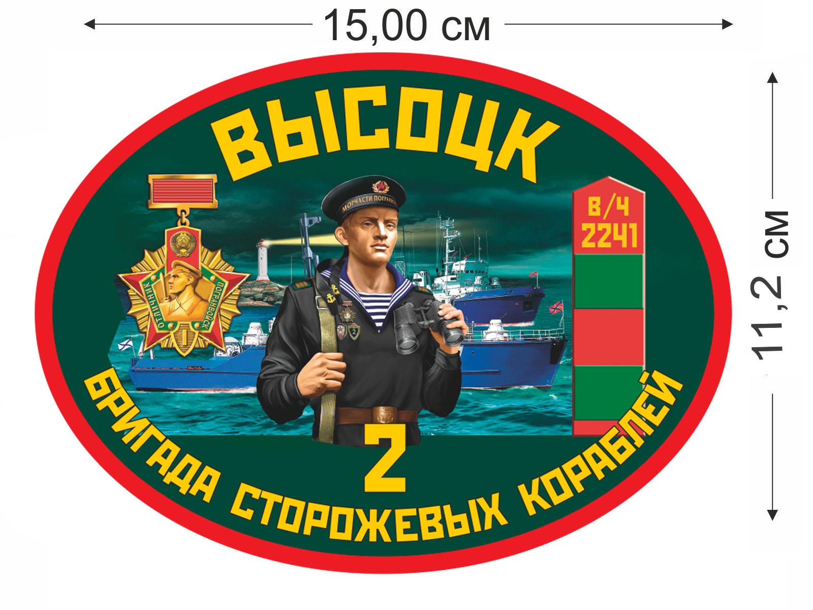Купить наклейку 2 бригада сторожевых кораблей, город Высоцк