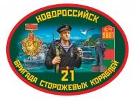 Наклейка 21 ОБрПСКР Новороссийск