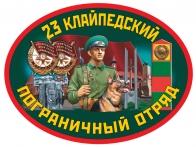 Наклейка 23 Клайпедский пограничный отряд