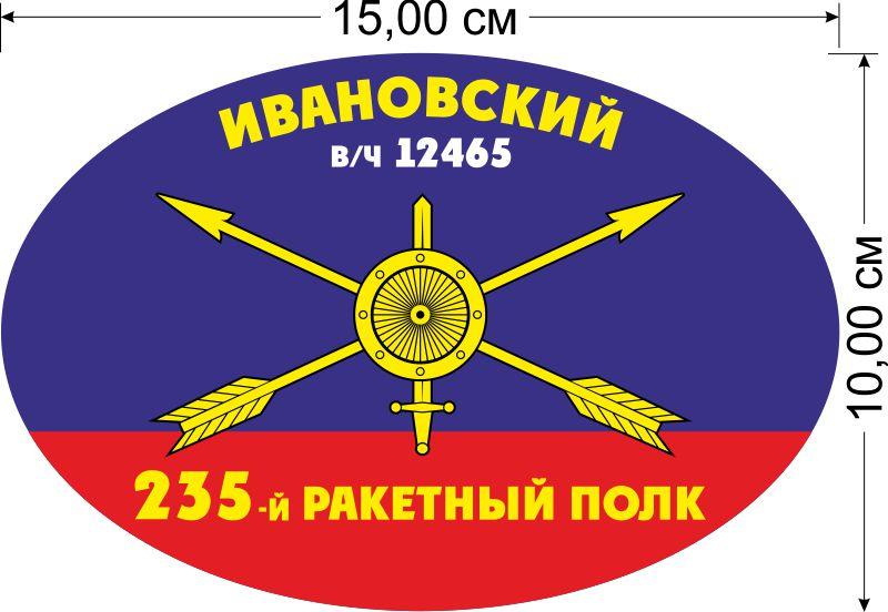 """Наклейка """"235-й Ивановский ракетный полк РВСН"""""""