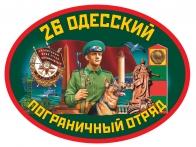 Наклейка 26 Одесский пограничный отряд