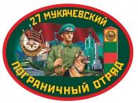 Наклейка 27 Мукачевский пограничный отряд