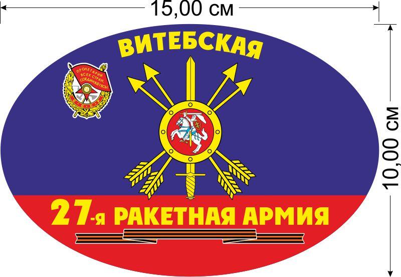 """Наклейка """"27-я Витебская ракетная армия РВСН"""""""
