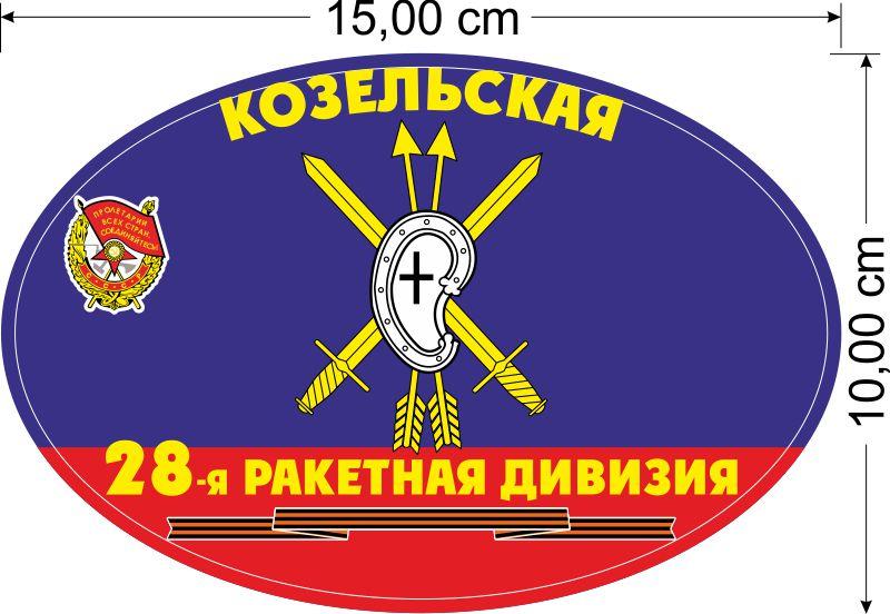 """Наклейка """"28-я Козельская ракетная дивизия РВСН"""""""