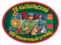 Наклейка 29 Кызыльский пограничный отряд