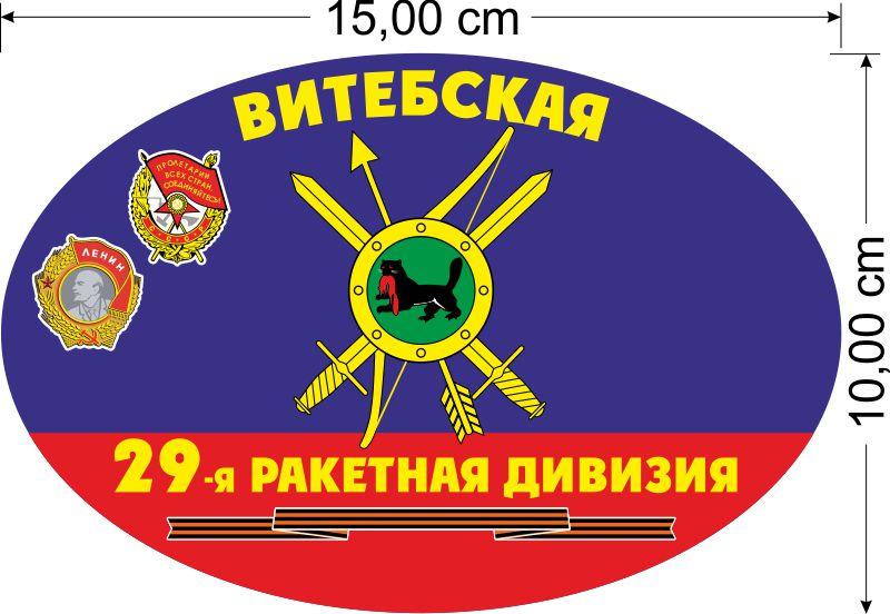 """Наклейка """"29-я Витебская ракетная дивизия РВСН"""""""