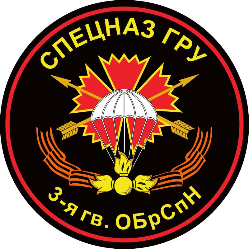 """Наклейка """"3 гв. бригада Спецназа ГРУ"""""""